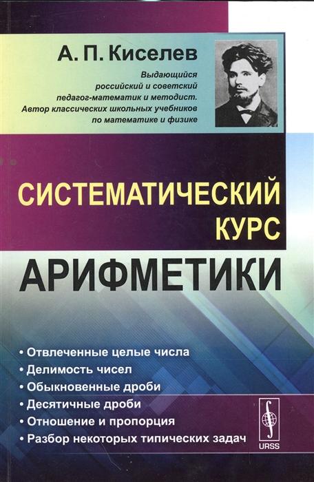 Киселев А. Систематический курс арифметики цена