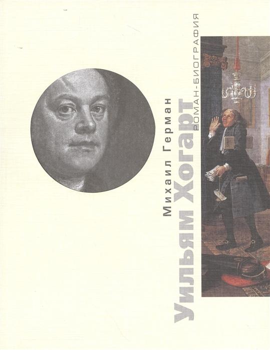 Герман М. Уильям Хогарт цена в Москве и Питере