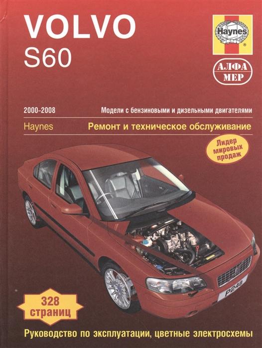 Рэндалл М. Volvo S60 2000-2008 Модели с бензиновыми и дизельными двигателями Ремонт и техническое обслуживание тайота королла леворульные модели 1997 2001гг выпуска с бензиновыми двигателями устройство техническое обслуживание и ремонт