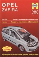 Opel Zafira. 2005-2009. Ремонт и техническое обслуживание