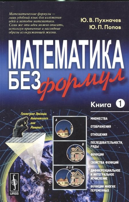 Пухначев Ю., Попов Ю. Математика без формул Книга первая цена