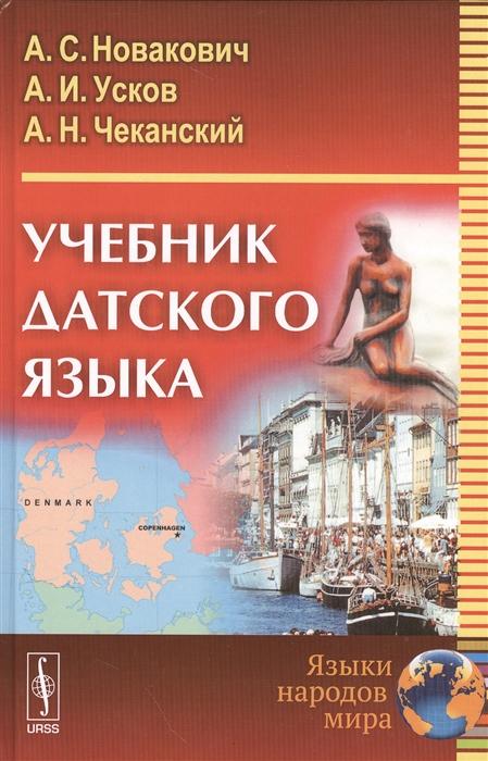 Новакович А., Усков А., Чеканский А. Учебник датского языка цена и фото