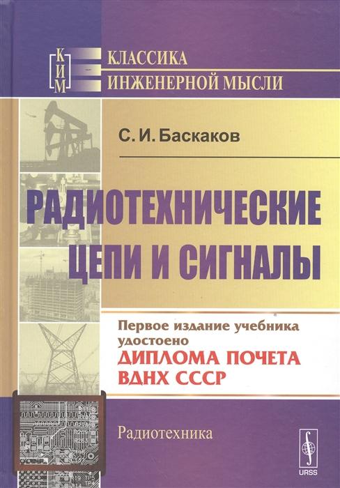 Баскаков С. Радиотехнические цепи и сигналы