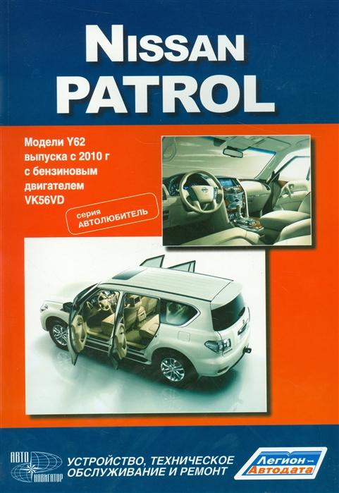 Nissan Patrol Модели Y62 выпуска с 2010 года с бензиновым двигателем VK56DV Устройство техническое обслуживание и ремонт mitsubishi airtrek модели 2001 2005 гг выпуска устройство техническое обслуживание и ремонт