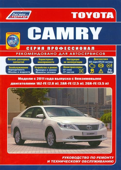 Toyota CAMRY Модели c 2011 года выпуска c бензиновыми двигателями 1AZ-FE 2 0 л 2AR-FE 2 5 л 2GR-FE 3 5 л Руководство по ремонту и техническому обслуживанию полезные ссылки цена