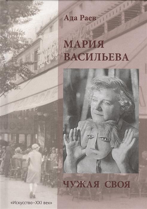 Раев А. Мария Васильева Чужая своя эксмо слишком чужая слишком своя