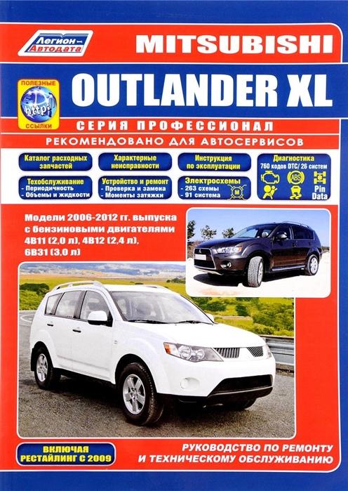Mitsubishi Outlander XL Модели 2006-2012 гг выпуска с бензиновыми двигателями 4B11 2 0 л 4B12 2 4 л и 6B31 3 0 л Руководство по ремонту и техническому обслуживанию автомобилей полезные ссылки
