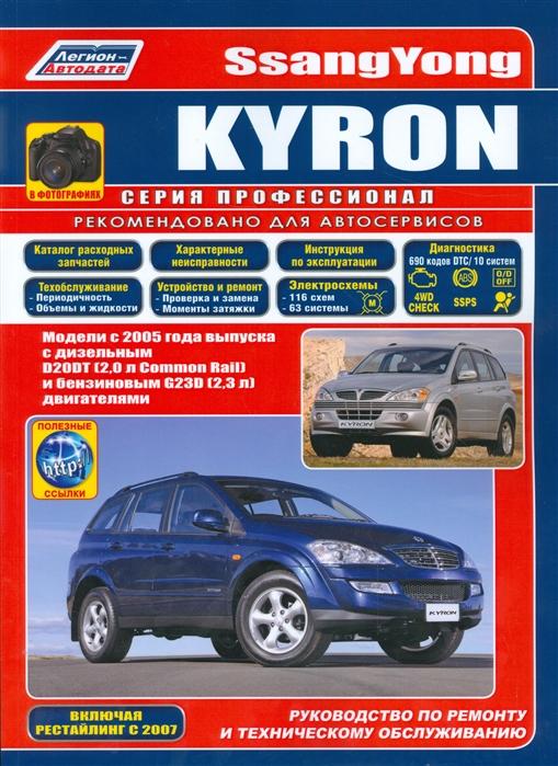 SsangYong Kyron в фотографиях Модели с 2005 года выпуска с дизельным D20DT 2 0 л Common Rail и бензиновым G23D 2 3 л двигателями Включая рестайлинговые модели c 2007 года Руководство по ремонту и техническому обслуживанию полезные ссылки фото