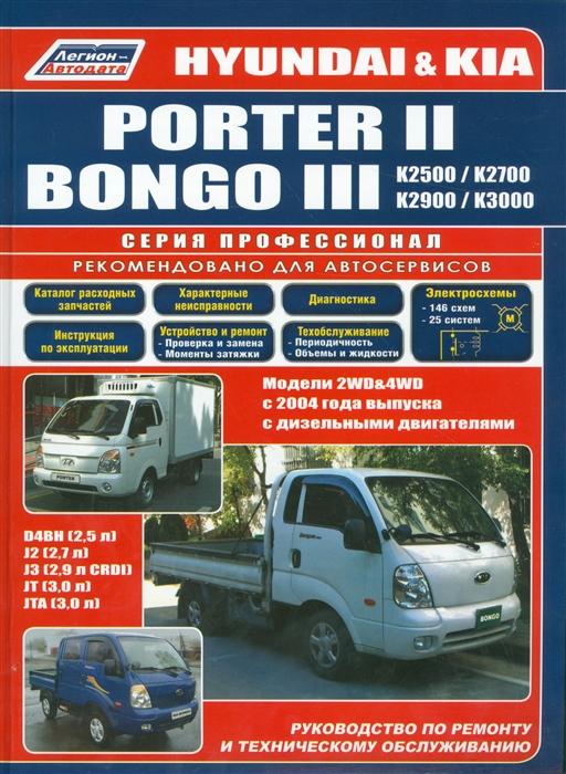 Hyundai Porter II Kia Bongo III К-серии моделей 2WD 4WD с 2004 года выпуска оборудованных дизельными двигателями D4BH Руководство по ремонту и техническому обслуживанию