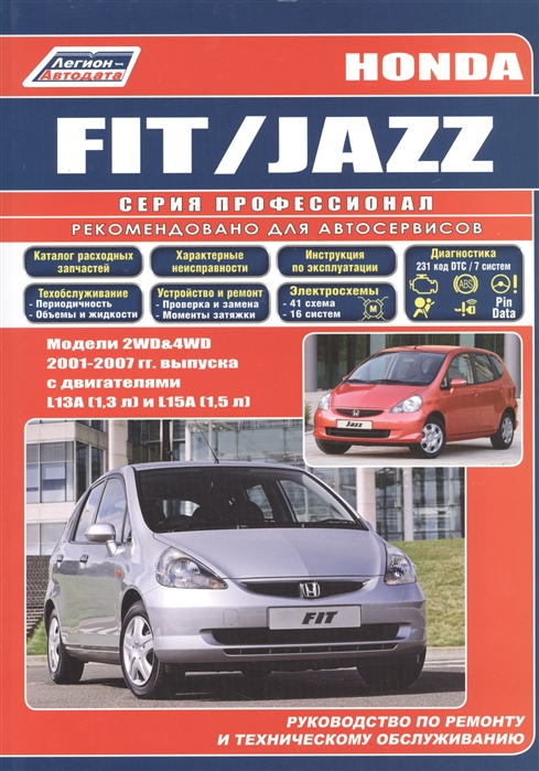 Honda Fit Jazz Модели 2WD 4WD 2001-2007 гг выпуска с двигателями L13A 1 3 л L15A 1 5 л Руководство по ремонту и техническому обслуживанию