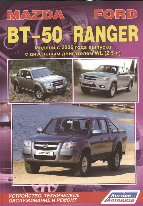 Mazda BT-50 Ford Ranger Модели c 2006 года выпуска с дизельным двигателем WL 2 5 л Устройство техническое обслуживание и ремонт мартин рэндалл ford focus 2001 2004 ремонт и техническое обслуживание