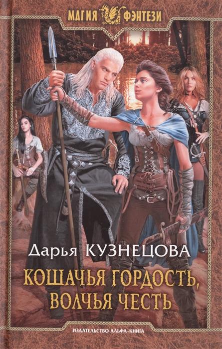 Кузнецова Д. Кошачья гордость волчья честь