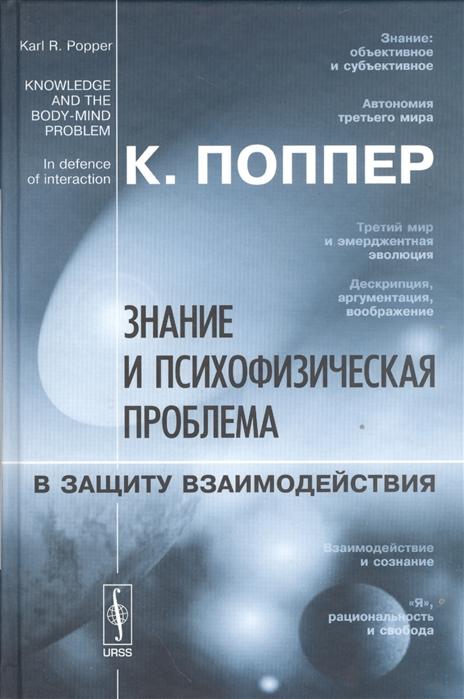 Поппер К. Знание и психофизическая проблема В защиту взаимодействия