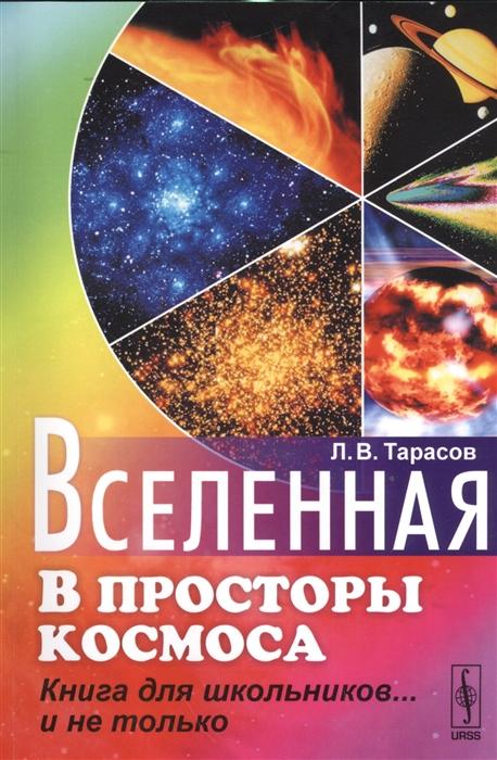 Тарасов Л. Вселенная В просторы космоса Книга для школьников и не только цена