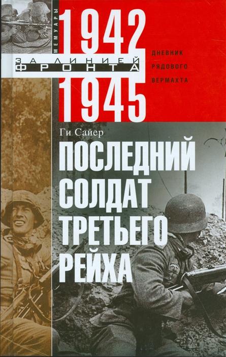 Сайер Г. Последний солдат Третьего рейха Дневник рядового вермахта