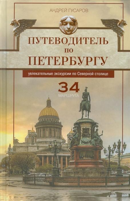 Путеводитель по Петербургу Увлекательные экскурсии по Северной столице 34 маршрута