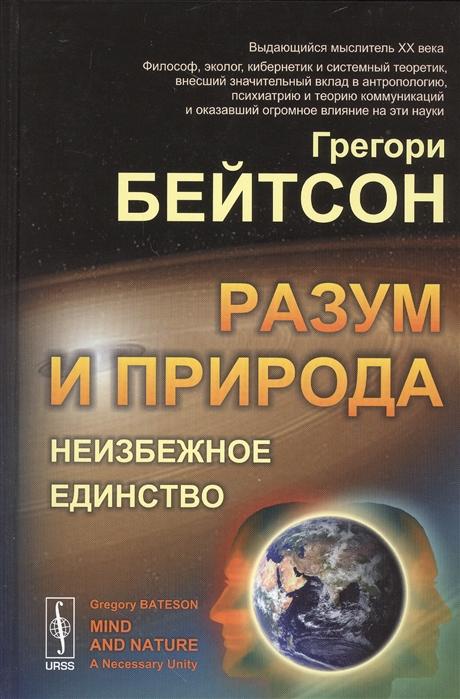 Бейтсон Г. Разум и природа Неизбежное единство