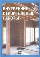 Внутренние строительные работы