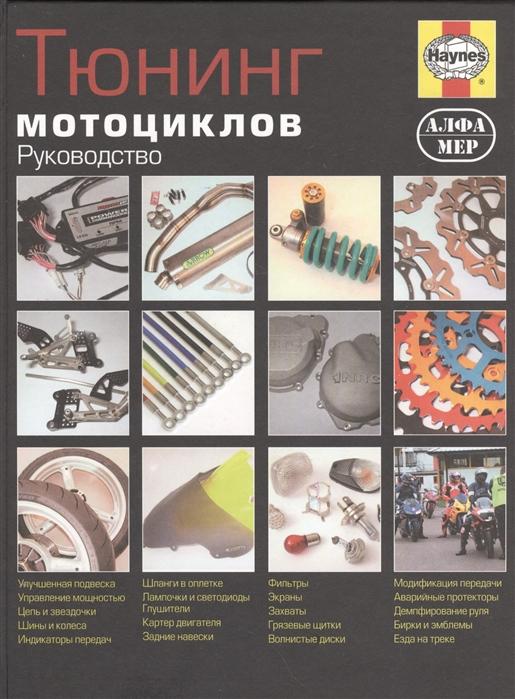 Гилл П. Тюнинг мотоциклов Руководство цены
