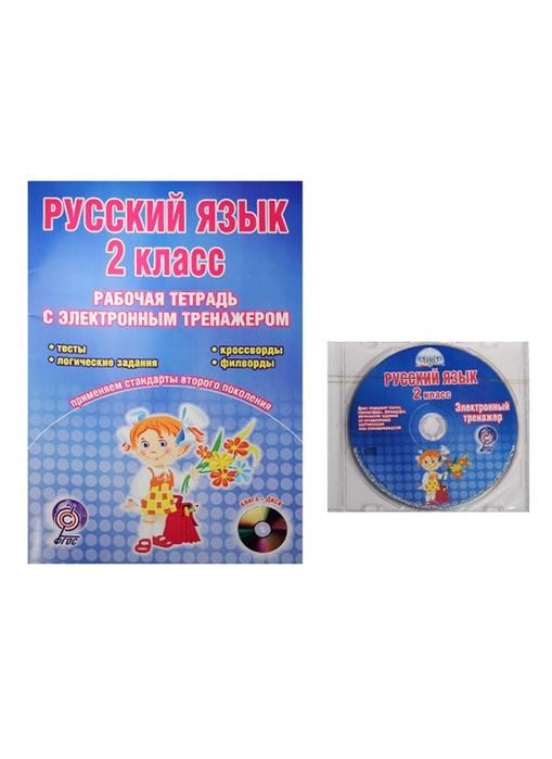 Баркалова Н. (сост.) Русский язык 2 класс Рабочая тетрадь с электронным тренажером CD стоимость
