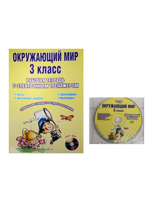 цены Мещерякова В. (сост.) Окружающий мир 3 класс Рабочая тетрадь с электронным тренажером CD