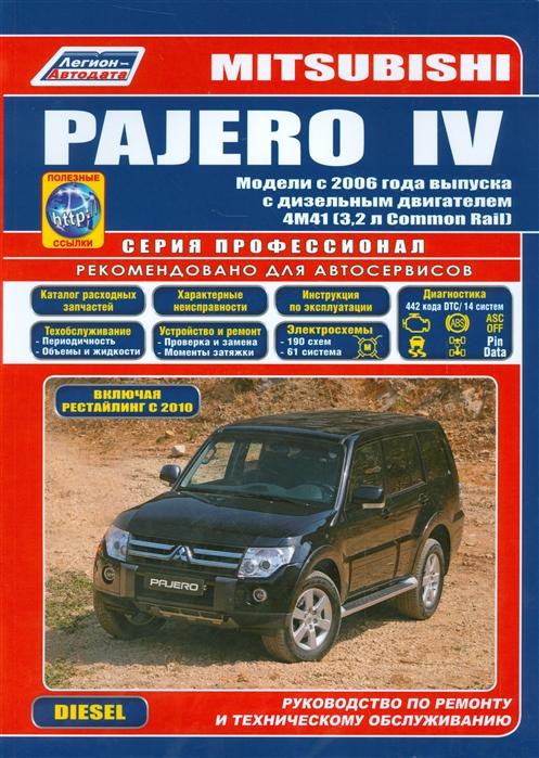 Mitsubishi PAJERO IV Модели с 2006 года выпуска с дизельным двигателем 4M41 3 2 л Common Rail Включая рестайлинговые модели с 2010 года Руководство по ремонту и техническому обслуживанию nissan cabstar модели f24 выпуска с 2006 года с дизельным двигателем zd30ddti устройство техническое обслуживание ремонт
