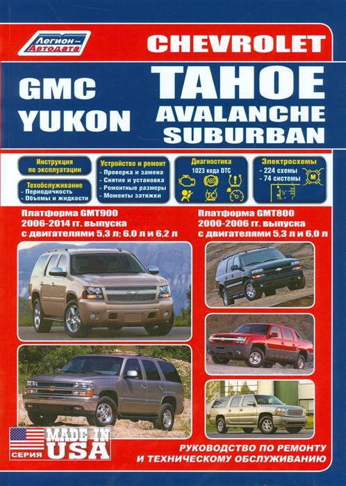 Фото - Chevrolet Tahoe Avalanche Suburban GMC Yukon Платформа GMT800 2000-2006 гг выпуска с двигателями 5 3 л И 6 0 л Платформа GMT900 2006-2014 гг выпуска с двигателями 5 3 л 6 0 л 6 2 л Руководство по ремонту и техническому обслуживанию снегоуборочная машина бензиновая champion st656 6 5 л с 56 см 3 6 л 72кг ручной стартер колёсный привод 5f 2r
