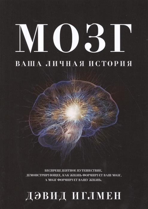 Иглмен Д. Мозг Ваша личная история