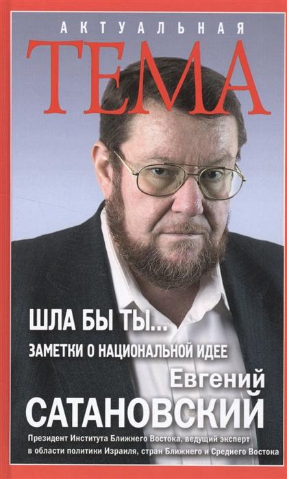 Сатановский Е. Шла бы ты Заметки о национальной идее