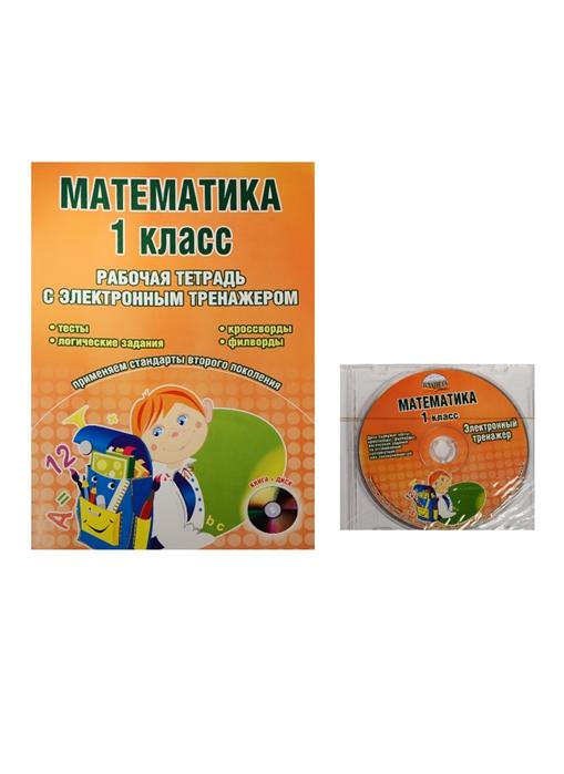Математика 1 класс Рабочая тетрадь с электронным тренажером CD