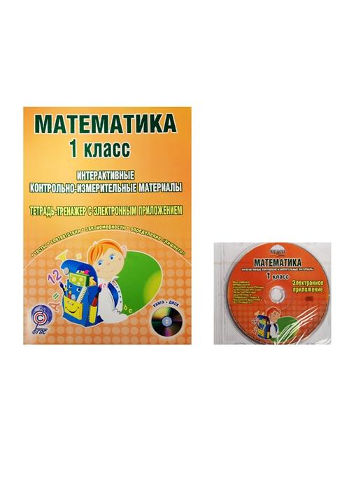 Математика 1 класс Интерактивные контрольно-измерительные материалы Тетрадь-тренажер с электронным приложением CD