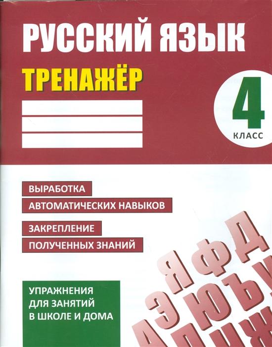 цены на Знак Е., (ред.) Русский язык 4 класс Тренажер Упражнения для занятий в школе и дома  в интернет-магазинах