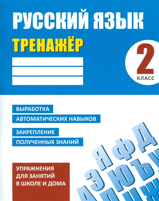 Знак Е., (ред.) Русский язык 2 класс Тренажер Упражнения для занятий в школе и дома