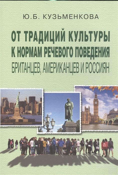 Кузьменкова Ю. От традиций культуры к нормам речевого поведения британцев американцев и россиян цены онлайн