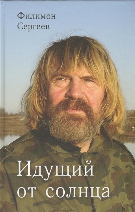 Сергеев Ф. Идущий от солнца Роман