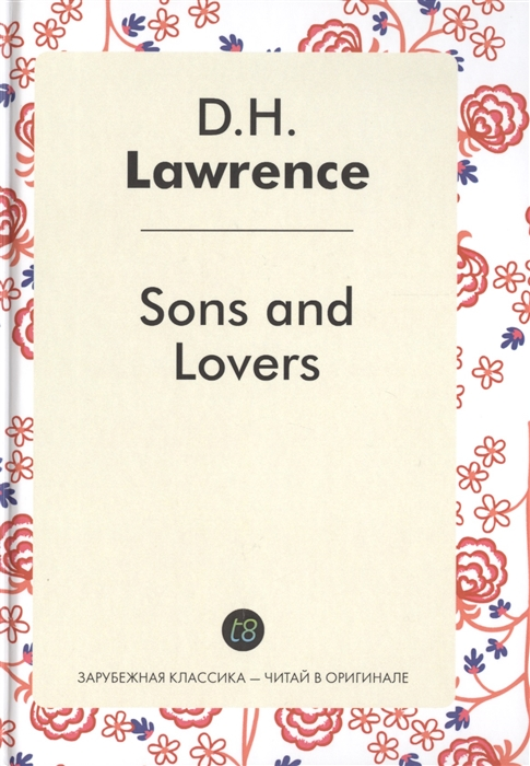 Lawrence D. Sons and Lovers Сыновья и любовники лоуренс дэвид герберт сыновья и любовники