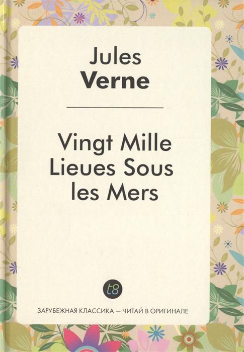 Vingt Mille Lieues Sous Les Mers Le Roman en francais 20000 лье под водой Роман на французском языке