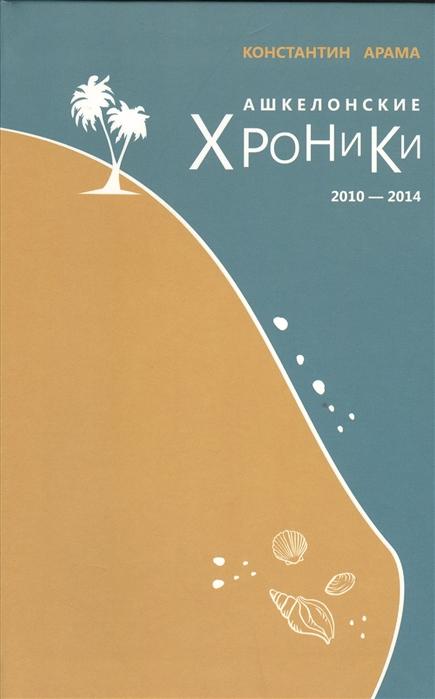 Арама К. Ашкелонские хроники 2010-2014