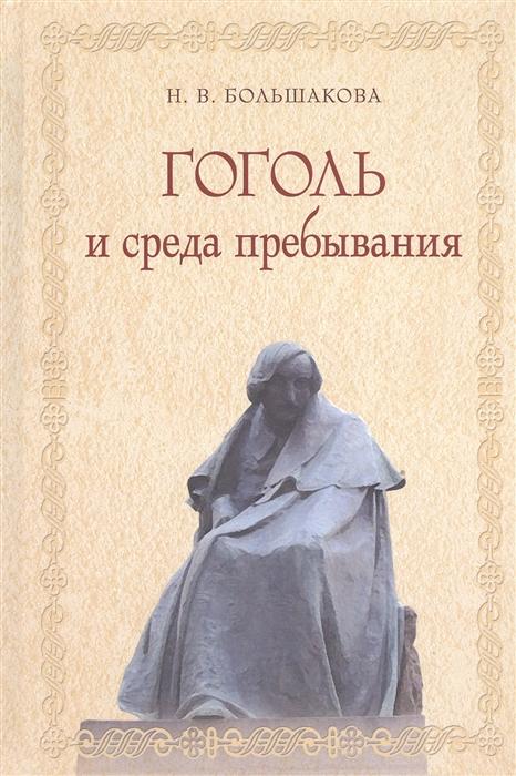 Большакова Н. Гоголь и среда пребывания