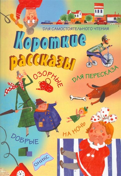 Купить Короткие рассказы Для самостоятельного чтения, Оникс-Лит, Проза для детей. Повести, рассказы