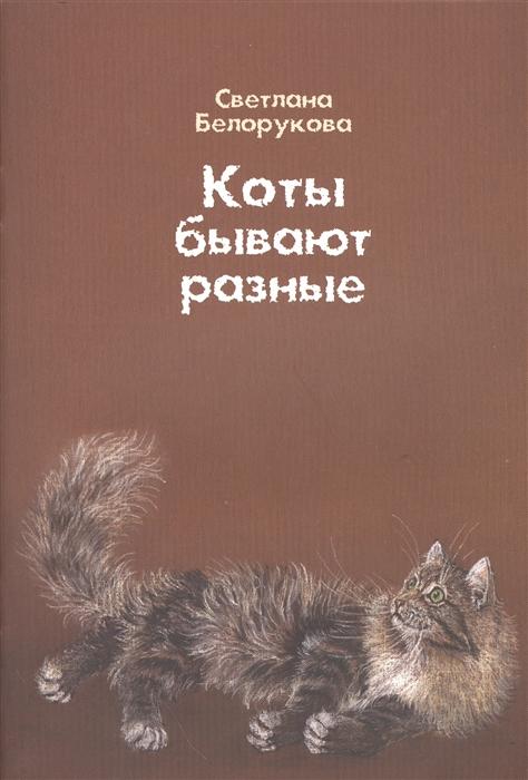 Белорукова С. Коты бывают разные