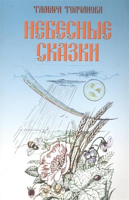 Толчанова Т. Небесные сказки