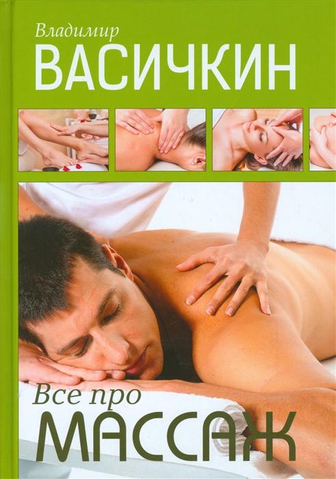 Васичкин В. Все про массаж