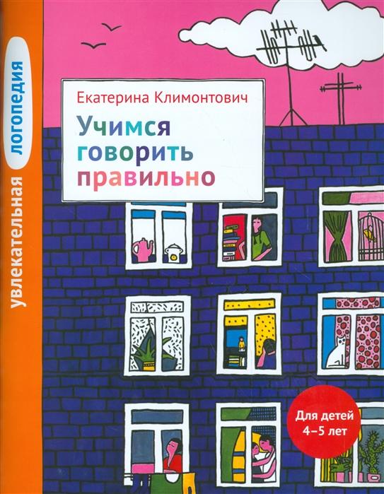 Климонтович Е. Увлекательная логопедия Учимся говорить правильно Для детей 4-5 лет