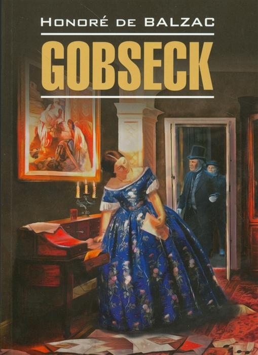 Бальзак О. Гобсек Книга для чтения на французском языке simenon g las caves du majestic книга для чтения на французском языке