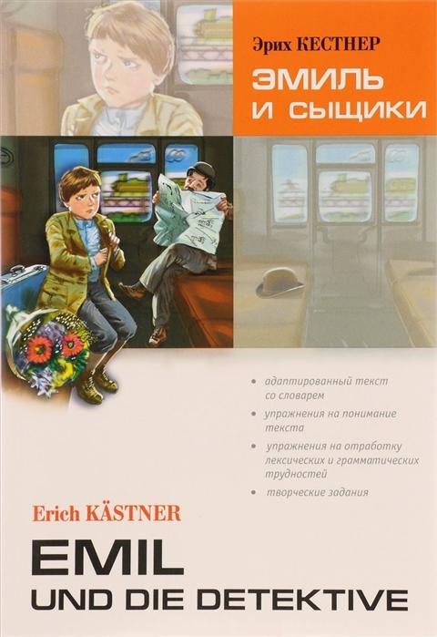 цена Кестнер Э. Эмиль и сыщики Книга для чтения на немецком языке онлайн в 2017 году