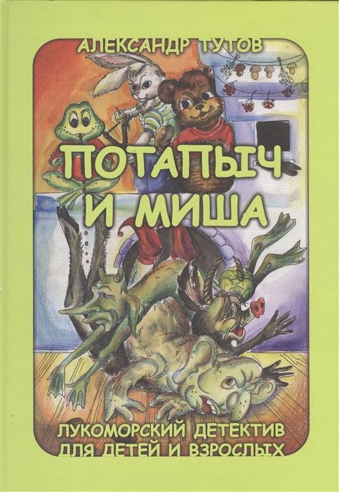 все цены на Тутов А. Потапыч и Миша Лукоморский детектив для детей и взрослых онлайн