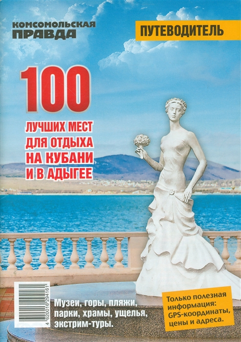 цены Сунгорский В. (ред.) 100 лучших мест для отдыха на Кубани и в Адыгее