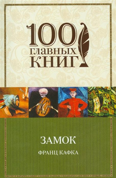 Кафка Ф. Замок