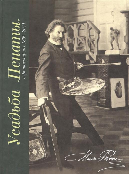 Усадьба Пенаты в фотографиях 1899-2011